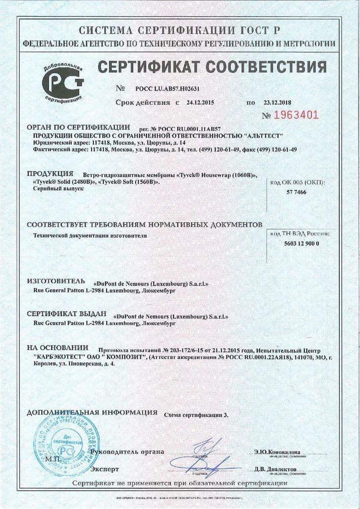 Сертификация осп 1с сертификация фстэк